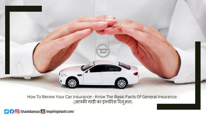 How To Renew Your Car Insurance – Know the Basic Facts of General Insurance : (आपकी गाड़ी का इंश्योरेंसरिनूअल)